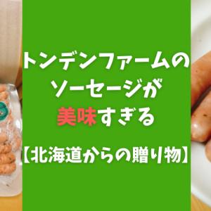トンデンファームのソーセージが美味すぎる【北海道からの贈り物】