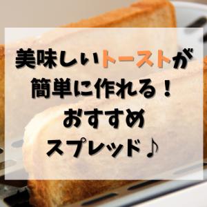 美味しいトーストが簡単に作れる!おすすめスプレッド♪