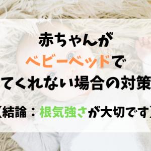 赤ちゃんがベビーベッドで寝てくれない場合の対策!【結論:根気強さが大切です】