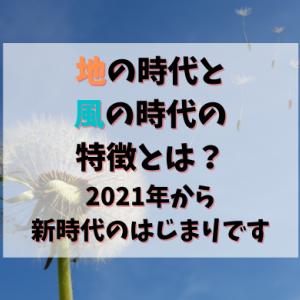 地の時代と風の時代の特徴とは?【2021年から新時代のはじまりです】
