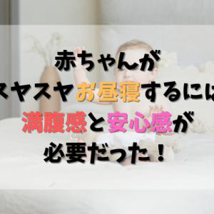 赤ちゃんがスヤスヤお昼寝するには満腹感と安心感が必要だった!