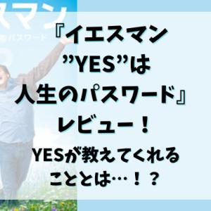 """『イエスマン """"YES""""は人生のパスワード』のレビュー!【YESが教えてくれることとは…!?】"""