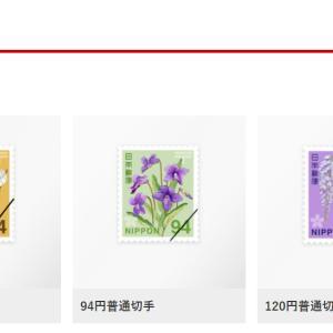 郵便物に貼る切手の絵柄