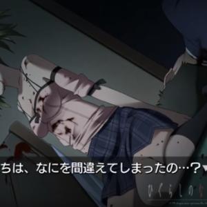 ひぐらしのなく頃に染伝し編で公由夏美が家族殺害したタイミング