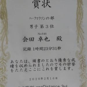 庄内緑地ロングディスタンス21km3位【入賞-362】