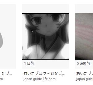 画像にLazy Load属性が入っても、グーグル画像検索に反映されるのを確認した。
