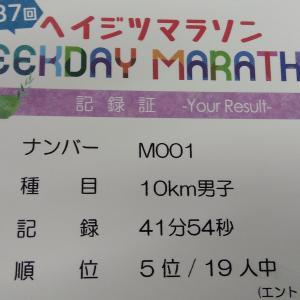 ヘイジツマラソン10km