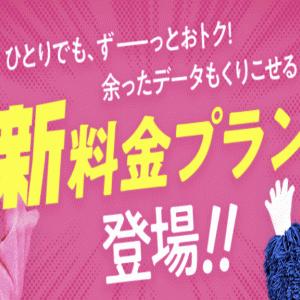 UQ mobileの新料金プラン【くりこしプラン】を発表 3GB 月額1480円から