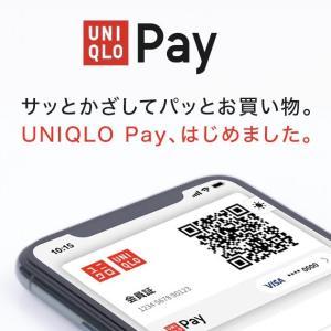 ユニクロ「UNIQLO Pay」開始、QRコードで支払い可能なキャッシュレス決済サービスを開始
