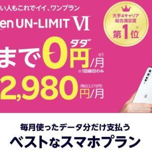 楽天モバイルが新料金プラン【Rakuten UN-LIMIT VI】を発表。月間1GBまでは0円!!