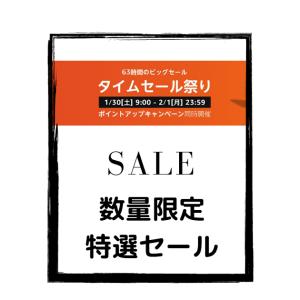 【数量限定・特選セール情報】63時間のAmazonタイムセール祭り