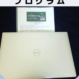 Dell (デル) アンバサダーに当選!! XPS体験モニター 【XPS 15(7590)】 レビュー