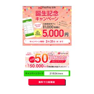 PayPay証券誕生記念キャンペーン 口座登録完了で抽選で5000円キャッシュバック