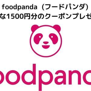 foodpanda  (フードパンダ) お得な1500円分のクーポンプレゼント