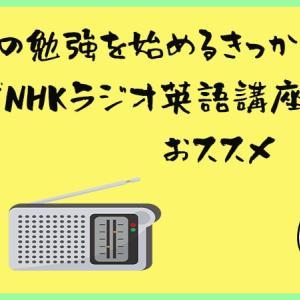 英語の勉強を始めるきっかけに、まずNHKラジオ英語講座がおススメ