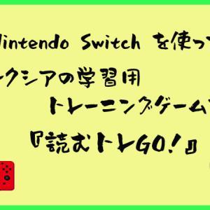 Nintendo Switch でディスレクシアの学習『読むトレGO!』
