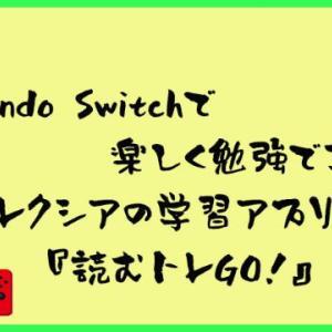 Nintendo Switchで楽しく勉強できるディスレクシアの学習アプリ『読むトレGO!』
