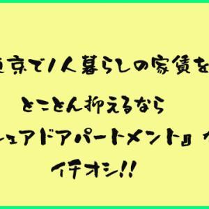 東京で1人暮らしの家賃をとことん抑えるなら『シェアドアパートメント』がイチオシ