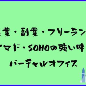 起業・副業・フリーランス・ノマド・SOHOの強い味方バーチャルオフィス