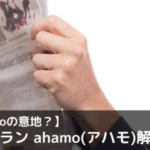【docomoの本気?】安すぎ!新プランahamo(アハモ)のまとめとサブブランド比較