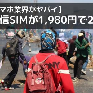 【ahamo対抗?】合理的新プランを発表した日本通信SIMが業界をぶっ壊しにかかってる件