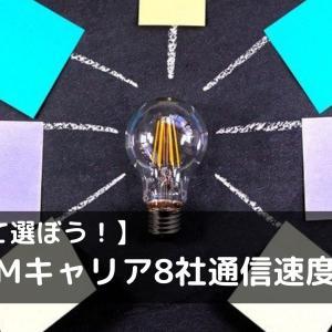 【安心して選ぼう!】格安SIMキャリアの通信速度 8社ランキング