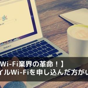 【楽天モバイル】Rakuten UN-LIMITのポケットWi-Fiがすごい!光回線と併用?代わりになる?