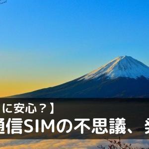 日本通信SIMが安すぎた!のりかえ検討につき品質や評判を調査!