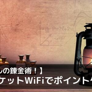 【モバイル錬金術】契約しないと損!Rakuten WiFi Poketのすごいところ5選!