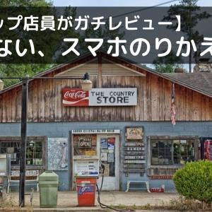 【厳選8社】スマホのおススメのりかえ先を元ショップ店員がガチレビュー!