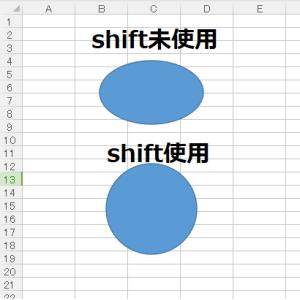 【エクセル】図形|おススメテクニック