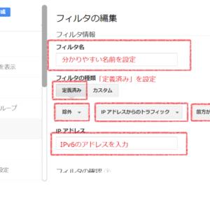【Googleアナリティクス】自分のアクセスをカウントさせない設定