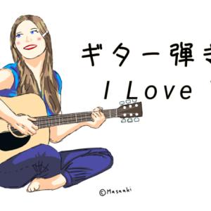 「I Love You」弾き語り(ギターコード付き)