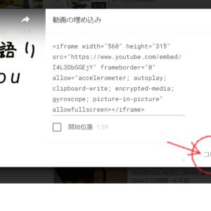 【超簡単】ブログにYouTube動画を貼り付ける方法