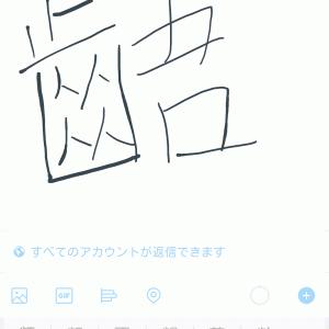 手書き入力パッド【android】の設定方法