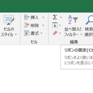 リボンが消えた【Microsoftoffice】Excel、Word