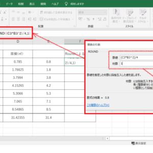 「Excel」関数【ROUND】の使い方