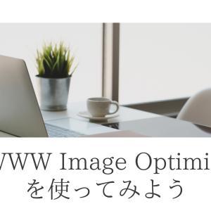 【WordPress】 EWWW Image Optimizerを使ってみよう
