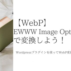 【WebP】EWWW Image Optimizerで変換しよう!