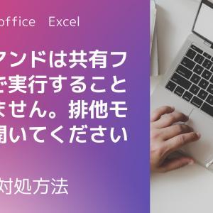 【Excel】「このコマンドは共有ファイルで実行することができません。排他モードで開いてください」の対処方法