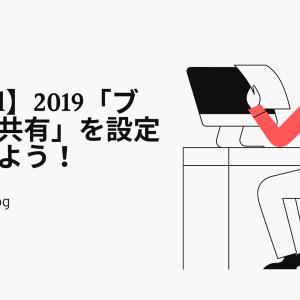 【Excel】2019「ブックの共有」を設定してみよう!