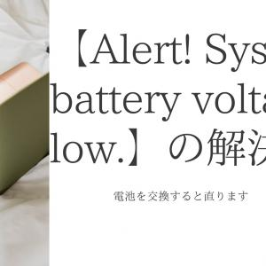 【Alert! System battery voltage is low.】の解決方法