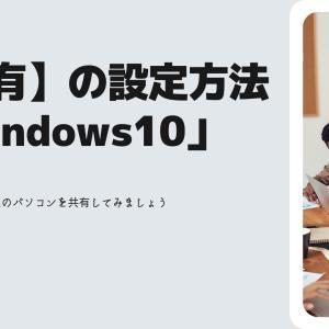 【共有】の設定方法「Windows10」初心者向け