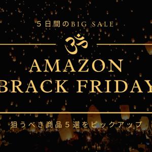 Amazon5日間のBigSale開催中!狙うべき商品5選【最大50%OFF・数量限定】