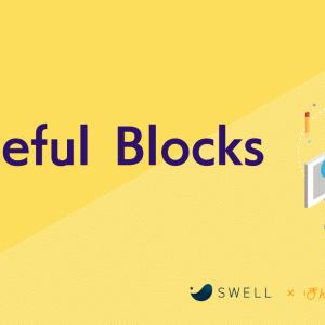 WPプラグイン「Useful blocks」が便利で執筆スピードアップ【導入・使い方】