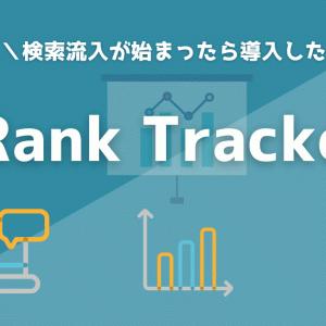 Rank Tracker購入レビューと導入手順【GRCとの違いやメリット】