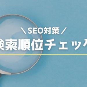 検索順位チェックツールのおすすめランキング【初心者ブロガー必見】