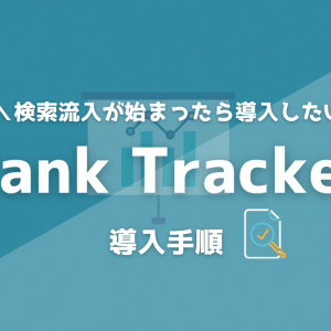 Rank Tracker(ランクトラッカー)の導入手順を丁寧に解説【写真付き】