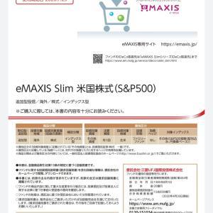 eMAXIS Slimシリーズ1兆円突破
