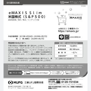 SlimS&P500、純資産7,000億円超え
